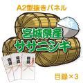 【目録3名様向け】宮城県産ササニシキ(2kg×3/計6kg)