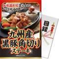 【パネもく!】九州産黒豚 角切りステーキ(A4パネル付)[当日出荷可]