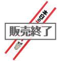 たすき(本日のスポンサー)【現物】