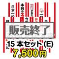 おもしろたすき15本セット(E)【現物】