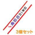 たすき(日本一の司会者)3個セット【現物】