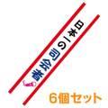 たすき(日本一の司会者)6個セット【現物】