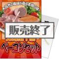 【パネもく!】北海道十勝ベーコンセット(A4パネル付)[当日出荷可]