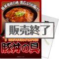 十勝帯広名物豚丼の具