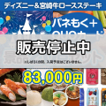【参加賞向けQUOカード付】ディズニー&宮崎牛20点セット[送料無料]