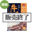仙台・肉屋べこ政宗の牛たんカレー【現物】