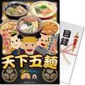 <入荷未定>【パネもく!】天下五麺(麺類5種詰め合わせ)(A4パネル付)[当日出荷可]