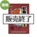 松阪牛カレー【現物】