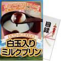 【パネもく!】十勝白玉入りミルクプリン(A4パネル付)[当日出荷可]