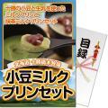 【パネもく!】十勝小豆ミルクプリンセット(A4パネル付)