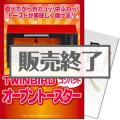 TWINBIRDオーブントースター(A3パネル付)[当日出荷可]