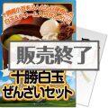 【パネもく!】十勝白玉ぜんざいセット(A4パネル付)[当日出荷可]