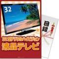 【パネもく!】32型地デジ対応デジタルハイビジョン液晶テレビ(A4パネル付)[当日出荷可]