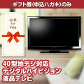 【ギフト券】40型地デジ対応デジタルハイビジョン液晶テレビ(目録のみ)