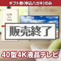 【ギフト券】40型4K液晶テレビ(目録のみ)