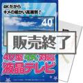 【パネもく!】40型4K液晶テレビ(A4パネル付)[当日出荷可]