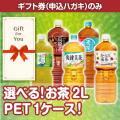 <入荷予定>【ギフト券】選べる!お茶2L PET 1ケース![当日出荷可]