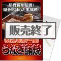 【パネもく!】うなぎ割烹「一愼」特製蒲焼(A4パネル付)[当日出荷可]