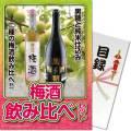 【パネもく!】梅酒飲み比べ2本セット(A4パネル付)[当日出荷可]
