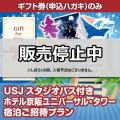 【ギフト券】USJスタジオパス付きホテル京阪ユニバーサル・タワー宿泊ご招待プラン[当日出荷可]