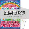 USJスタジオパス付きホテル京阪ユニバーサル・タワー宿泊ご招待プラン