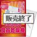 【パネもく!】TOSHIBA食器乾燥機(A4パネル付)[当日出荷可]