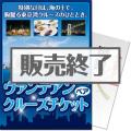 【パネもく!】東京ヴァンテアン ディナークルーズ2名様プラン(A4パネル付)[当日出荷可]