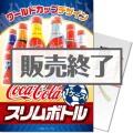 <数量限定>コカ・コーラスリムボトル ワールドカップデザイン 1ケース