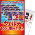 【パネもく!】ウェルチ100%果汁ギフト(A4パネル付)[当日出荷可]