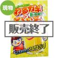 わるガキびぃる(30袋入り)【現物】