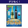 【デジもく!】赤ワイン&シャンパン ワインセット(パネル・目録無し)[当日メール納品可・送料無し]