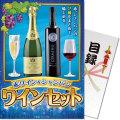 赤ワイン&シャンパン ワインセット