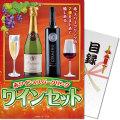 赤ワイン&スパークリング ワインセット