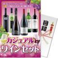 カジュアル ワインセット