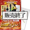ソムリエ特撰 高級ワインセット(煌-KIRAMEKI-)