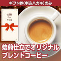 【ギフト券】焙煎仕立てオリジナルブレンドコーヒー[当日出荷可]