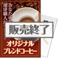 【パネもく!】焙煎仕立てオリジナルブレンドコーヒー(A4パネル付)[当日出荷可]