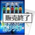 【パネもく!】宇都宮カクテル(A4パネル付)[当日出荷可]