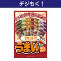 【デジもく!】大人買い!うまい棒1年分(365本)(パネル・目録無し)