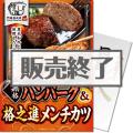 【パネもく!】黒格ハンバーグ&格之進メンチカツ(各3個)(A4パネル付)[当日出荷可]