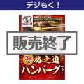 【デジもく!】格之進 3種のハンバーグセット(パネル・目録無し)