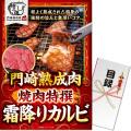 【パネもく!】門崎熟成肉 焼肉特撰霜降りカルビ(250g)(A3パネル付)
