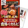 【パネもく!】門崎熟成肉 焼肉特撰霜降りカルビ(250g)(A4パネル付)[当日出荷可]