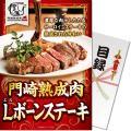 門崎熟成肉 Lボーンステーキ