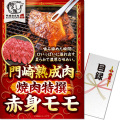 【パネもく!】門崎熟成肉 焼肉特撰赤身モモ(250g)(A3パネル付)