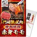 【パネもく!】門崎熟成肉 焼肉特撰赤身モモ(250g)(A4パネル付)[当日出荷可]