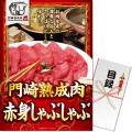 【パネもく!】門崎熟成肉 赤身しゃぶしゃぶ(350g)(A3パネル付)
