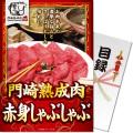 【パネもく!】門崎熟成肉 赤身しゃぶしゃぶ(350g)(A4パネル付)[当日出荷可]