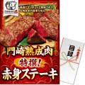 【パネもく!】門崎熟成肉 特撰!赤身ステーキ(150g×2)(A3パネル付)[当日出荷可]