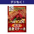 【デジもく!】門崎熟成肉 特撰!赤身ステーキ(150g×2)(パネル・目録無し)[当日メール納品可・送料無し]